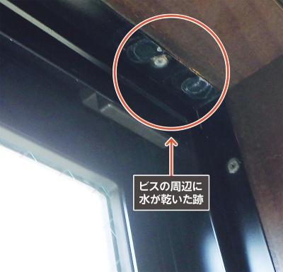 筆者が調べると、窓枠を留めるビスの周辺に水の乾いた跡が残っていた(写真:神清)