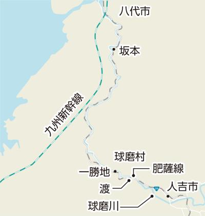 〔図1〕球磨川中流域が浸水