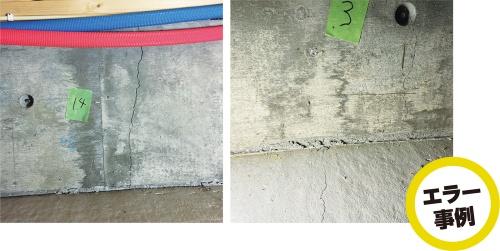 〔写真1〕地震で基礎梁に幅1mm超のひび割れ