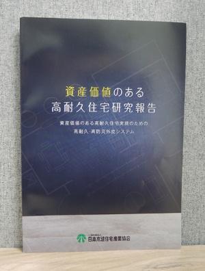 20年8月に発表した報告書。WGの主査は東海大学の石川廣三名誉教授で、石川名誉教授ら研究者も会員が実施した性能検証の一部に関わった(資料:日本木造住宅産業協会)