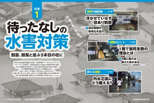 (写真:毎日新聞社/アフロ、二瓶泰雄、AFP/アフロ、日経ホームビルダー)