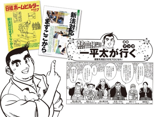 〔図1〕1999年7月号日経ホームビルダー創刊