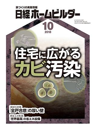 日経ホームビルダー 2018年10月号