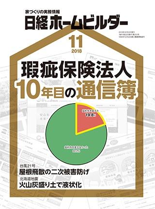 日経ホームビルダー 2018年11月号