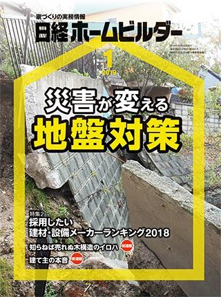 日経ホームビルダー 2019年1月号