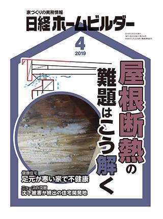 日経ホームビルダー 2019年4月号