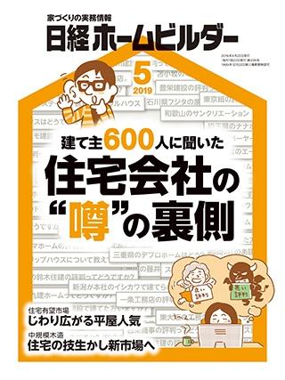 日経ホームビルダー 2019年5月号