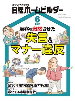 日経ホームビルダー 2019年6月号