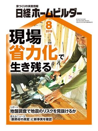 日経ホームビルダー 2019年8月号