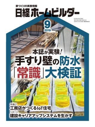 日経ホームビルダー 2019年9月号