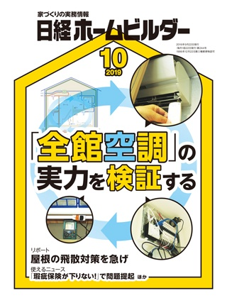 日経ホームビルダー 2019年10月号