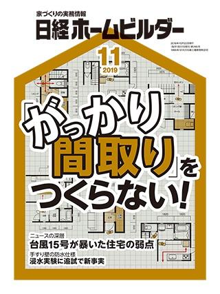 日経ホームビルダー 2019年11月号