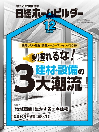 日経ホームビルダー 2019年12月号