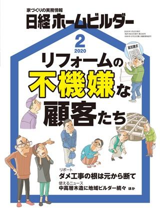 日経ホームビルダー 2020年2月号