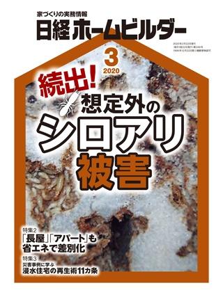 日経ホームビルダー 2020年3月号