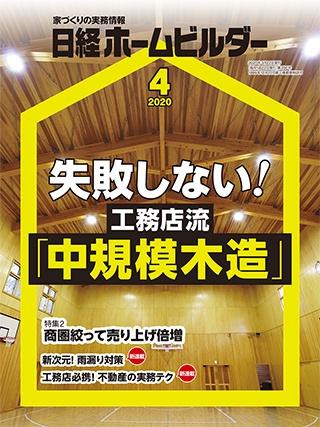 日経ホームビルダー 2020年4月号