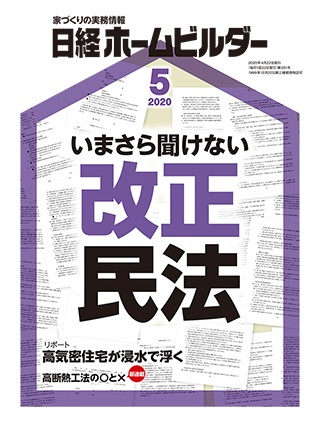 日経ホームビルダー 2020年5月号