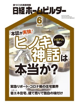 日経ホームビルダー 2020年6月号