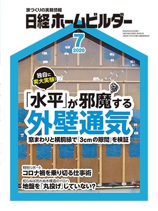 日経ホームビルダー 2020年7月号