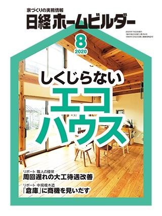 日経ホームビルダー 2020年8月号