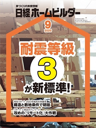 日経ホームビルダー 2020年9月号