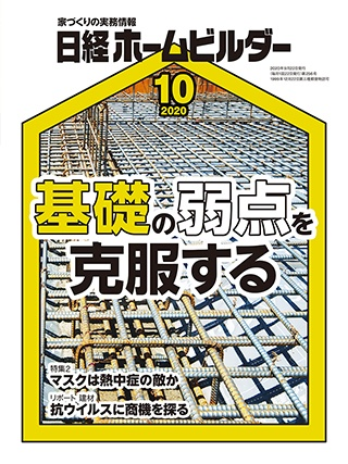 日経ホームビルダー 2020年10月号