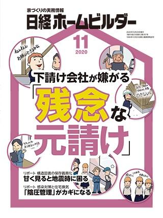 日経ホームビルダー 2020年11月号