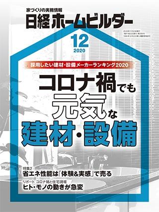 日経ホームビルダー 2020年12月号