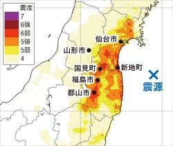 〔図1〕最大震度6強を観測