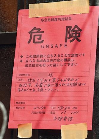 赤紙では、瓦の落下を注意喚起する内容が目立った(写真:日経アーキテクチュア)(写真:日経アーキテクチュア)