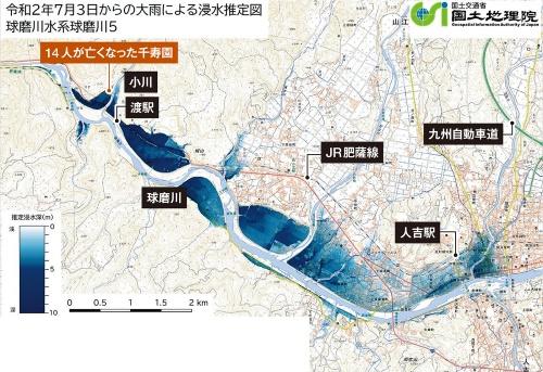 〔図2〕球磨川流域で浸水被害が多発