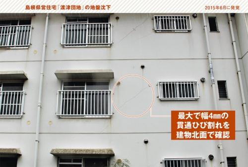 <b>事故の概要</b> 島根県営住宅「渡津(わたづ)団地」で、3号棟の不同沈下と敷地の地盤沈下が発生した。3号棟では1000分の6以上の傾斜があることが判明。調査委員会は2018年3月にまとめた報告書で、「構造的な機能に支障が出ている可能性があり、継続利用は困難」と判断した。杭の補強や建物の修繕などによる対策は施工面から難しいため、県は3号棟の解体を検討している(写真:日経アーキテクチュア)