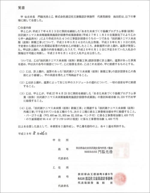 〔図1〕市長の発案で締結した覚書