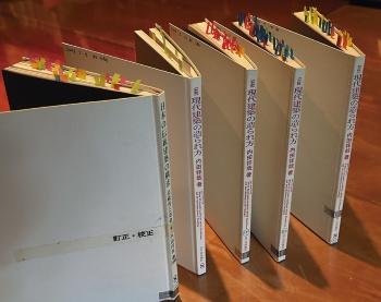 内田氏は著書を複数冊手元に置き、版を重ねるたびに改善すべき点を熱心に書き込んでいた(写真:安川 千秋)
