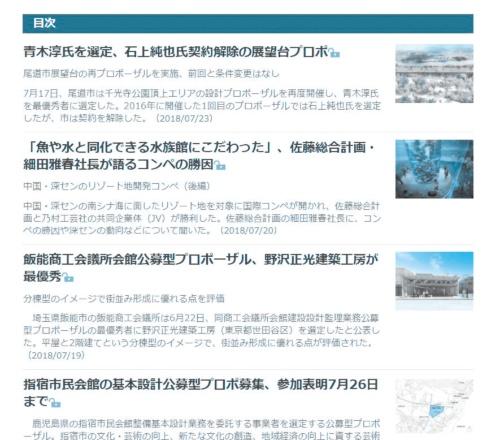 "<a href=""https://tech.nikkeibp.co.jp/atcl/nxt/column/18/00358/"">記事一覧</a>のページ。7月中だけで13本の記事を掲載した"