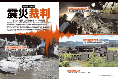 (写真左下:事故の被害者の関係者が提供、写真右上:共同通信社、写真右下:日経アーキテクチュア)