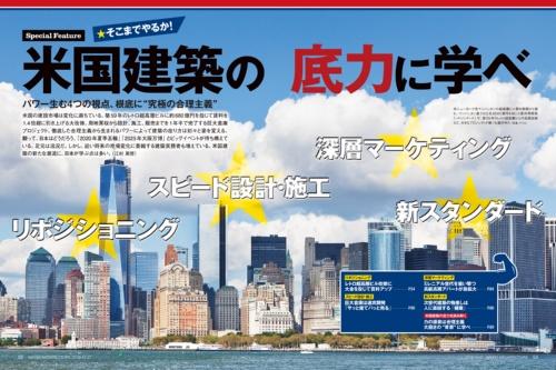 米ニューヨーク市マンハッタンの超高層ビル群を南側から望む。マンハッタン島では2兆8500億円を投じた都市再開発「ハドソンヤード」や、築59年のレトロ超高層ビルの全面改修など、大きなプロジェクトが幾つも進行中だ(写真:アフロ)