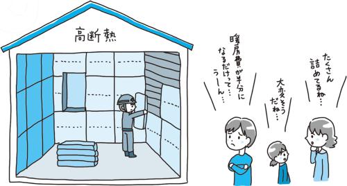 (イラスト:ナカニシ ミエ)