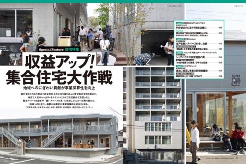 (写真:駒田建築設計事務所、浅田 美浩、安川 千秋)