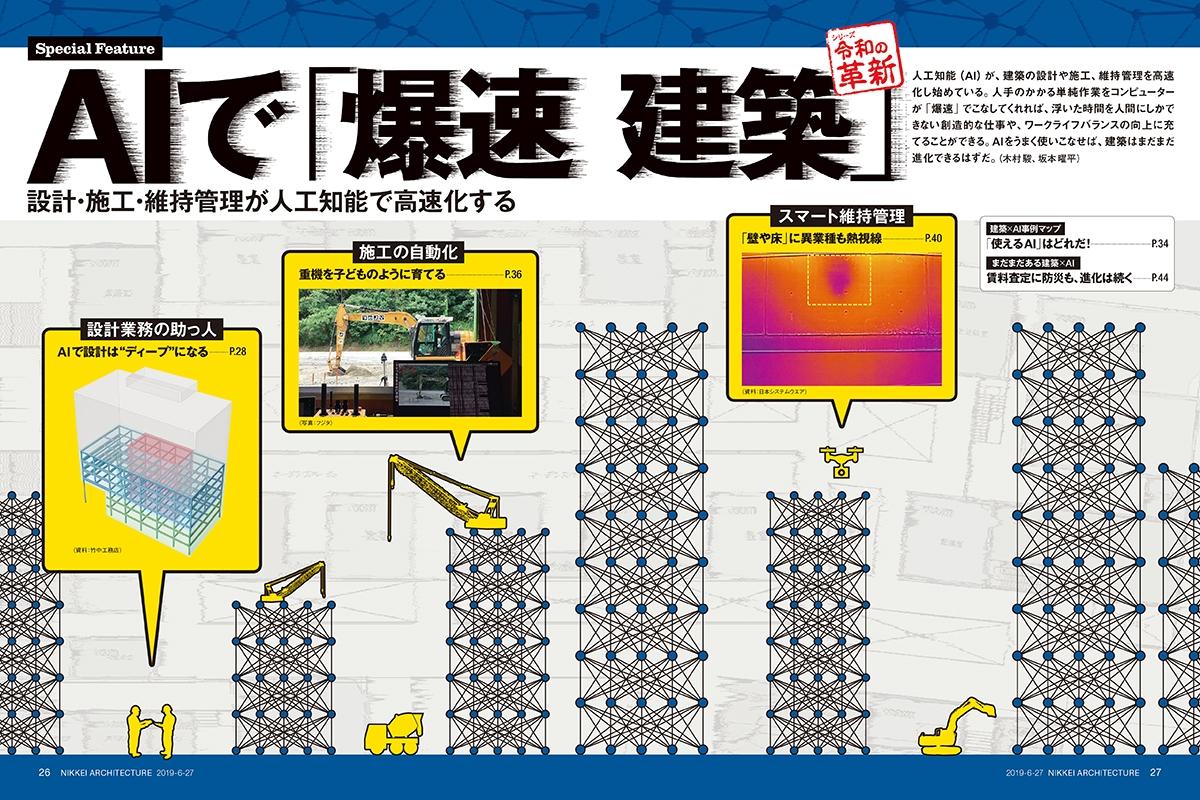 (左・資料:竹中工務店 中・写真:フジタ 右・資料:日本システムウエア)