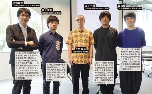 <b>いわもと まさあき(左):</b>1982年東京都生まれ。2005年東京大学工学部卒業、06~07年シュツットガルト大学研究員、08年東京大学大学院修了。08~11年界工作舎、11~15年ヴォ・チョン・ギア・アーキテクツ(ベトナム)、15~16年首都大学東京特任助教。15年ICADA共同主宰。16年九州大学芸術工学研究院助教  <b>ささき しょう(左から2人目):</b>1984年長崎県島原市生まれ。2007年九州大学芸術工学部卒業、10年九州大学大学院修了。09~14年SUEP.。15年INTERMEDIA取締役  <b>ささき けい(右から2人目):</b>1987年長崎県島原市生まれ。2010年九州大学芸術工学部卒業、13年東京芸術大学大学院終了。13~15年INTERMEDIA、15~18年藤本壮介建築設計事務所。19年KEI SASAKI architects設立  <b>ももえだ ゆう(右):</b>1983年長崎市生まれ。2006年九州大学芸術工学部卒業、09年横浜国立大学大学院/建築都市スクールY-GSA修了。10~14年隈研吾建築都市設計事務所。14年百枝優建築設計事務所設立 (写真:日経アーキテクチュア)