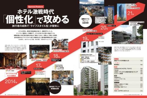 年表の上側は、グローバルホテルチェーンが近年、日本で開業してきたライフスタイル型ホテル。ライフスタイル型とは、利用者それぞれの日常生活の延長線上で、自由な過ごし方を受け入れる新しいタイプ。国内における登場は、東京・虎ノ門の「アンダーズ 東京」が先駆けとされる。年表の下側は、国内で開発されてきたライフスタイル型ホテル。東京・渋谷の「トランンクホテル」が先駆けとされる。三井不動産(開発)、竹中工務店(設計・施工)による「新宮下公園等整備事業」内のホテルは、区の公園と連携するライフスタイル型になると見られる(写真:アンダーズ 東京、トランク、ハイアット セントリック 銀座 東京、星野リゾート、マリオット・インターナショナル、安川 千秋、山本 育憲、日経アーキテクチュア、資料:隈研吾建築都市設計事務所、サンケイビル、積水ハウス)