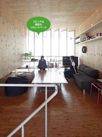 〔写真1〕リビングとキッチンは3階に