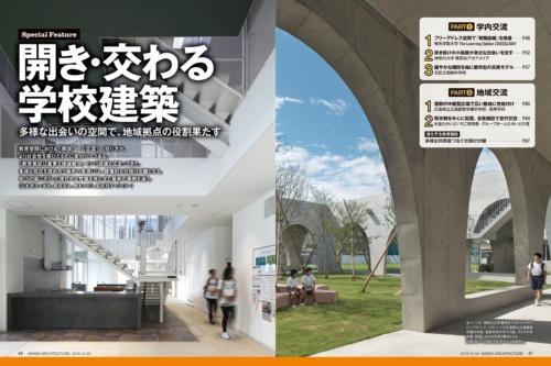 左ページは、神奈川大学 栗田谷アカデメイアのリビングストリート、右ページは広島県立広島叡智学園中学校・高等学校の学びの庭。それぞれ学生寮、校舎における交流の舞台となる(写真 左:安川 千秋、右:生田 将人)