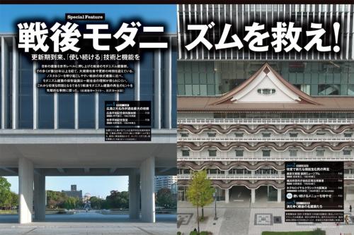 左:免震化の工事が完了した広島平和記念資料館本館。工事前と同様、ピロティ越しに原爆ドームが見える。躯体に構造補強はせず、コンクリート打ち放し面を補修した<br>右:新歌舞伎座(設計:村野藤吾)の外装を低層部に復元したロイヤルクラシック大阪難波。設計は隈研吾氏。老朽化などのため、既存建物は解体せざるを得なかったが、特徴的な外装を精緻に再現した(写真:両ページとも生田 将人)