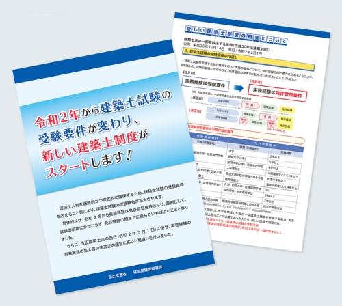 〔図1〕新たな建築士制度を解説する国土交通省のパンフレット