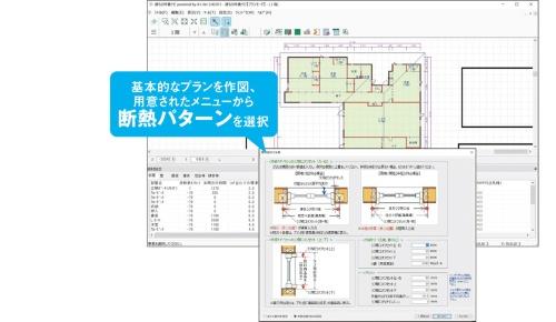 〔図2〕建物の「燃費」性能を建て主と共有する