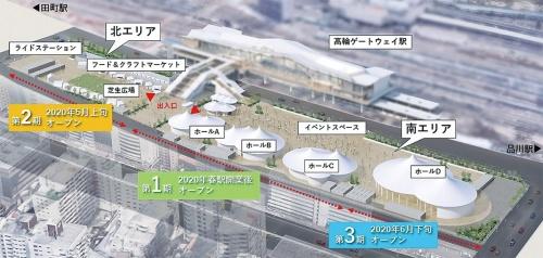 〔図2〕高輪ゲートウェイ駅の開業イベントも延期