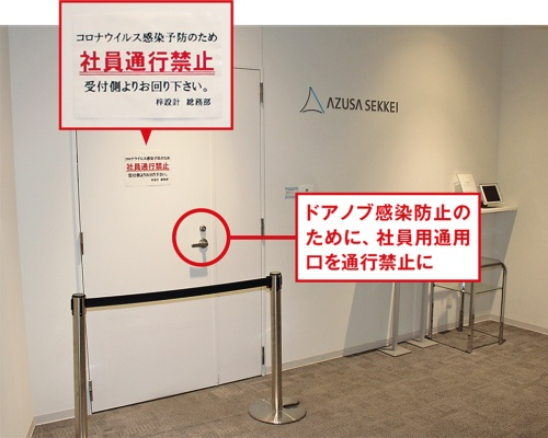 梓設計は、やむを得ず出社する社員がいることを見込んで、ドアノブを通じた感染を防ぐために、社員用通用口を通行禁止にした