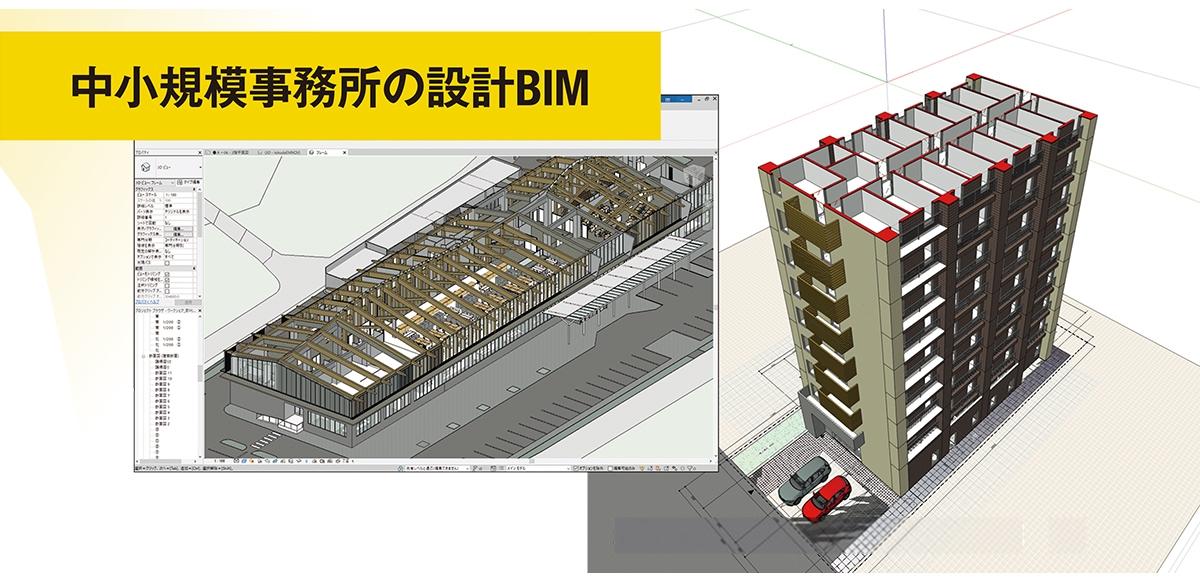 (資料:左はAIS総合設計、右は石橋徳川建築設計所)